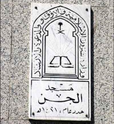 مسجد جن,مسجد جن در مکه,مسجد جن کجاست